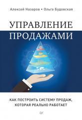 купить: Книга Управление продажами. Как построить систему продаж, которая реально работает