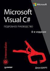 купить: Книга Microsoft Visual C#. Подробное руководство. 8-е издание
