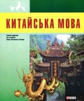 купить: Книга Китайська мова ( +CD ROM )