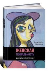 купити: Книга Женская гениальность. История болезни