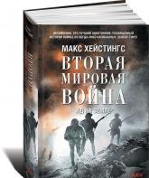 купити: Книга Вторая мировая война. Ад на земле