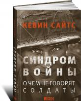 купити: Книга Синдром войны. О чем не говорят солдаты