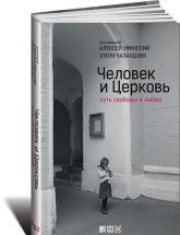 купить: Книга Человек и Церковь. Путь свободы и любви