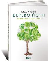 купити: Книга Дерево йоги. Ежедневная практика
