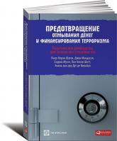 купить: Книга Предотвращение отмывания денег и финансирования терроризма