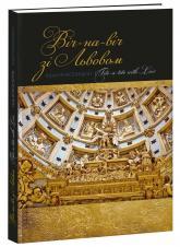 купить: Книга Віч - на - віч зі Львовом