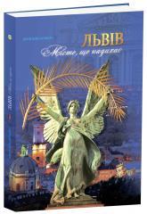 купить: Книга Львів. Місто, що надихає (англійською)