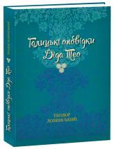 купити: Книга Галицькі оповідки діда Тео