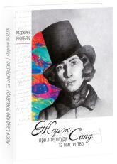 купити: Книга Жорж Санд про літературу та мистецтво