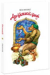 buy: Book Абу-Касимові капці