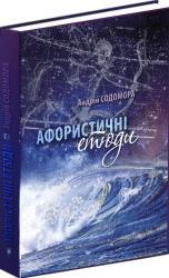 buy: Book Афористичні етюди