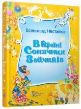 купить: Книга В країні Сонячних Зайчиків