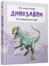 купить: Книга Динозаври. Міні-енциклопедія