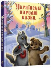 купити  Книга Золота скарбниця казок. Українські народні казки 8faa16243f154