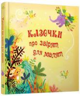 buy: Book Казочки про звірят для малят