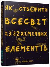купити: Книга Як створити Всесвіт із 92 хімічних елементів