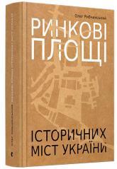 купить: Книга Ринкові площі історичних міст України