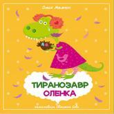 купить: Книга Тиранозавр Оленка. Горобці - молодці