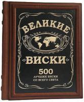 купити: Книга Великие виски. 500 лучших виски со всего света (кожаный переплет)
