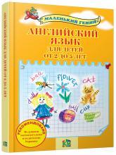 buy: Book Английский язык для детей от 2 до 5 лет