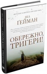 buy: Book Обережно, тригери