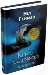 купити: Книга Книга кладовища