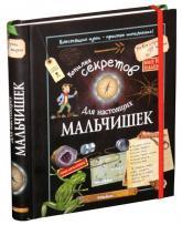 купить: Книга Копилка секретов для настоящих мальчишек