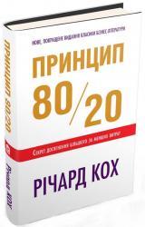 купити: Книга Принцип 80/20. Секрет досягнення більшого за менших витрат