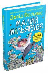 купить: Книга Малий мільярдер