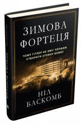 купить: Книга Зимова фортеця. Чому Гітлер не зміг першим створити атомну бомбу