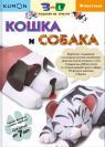 купить: Книга KUMON. 3D поделки из бумаги. Кошка и собака