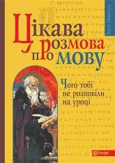 купить: Книга Цікава розмова про мову. Чого тобі не розповіли на уроці