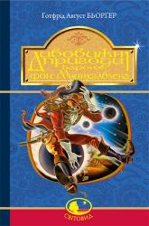 купити: Книга Дивовижні пригоди барона фон Мюнхгавзена, розказані ним самим