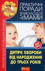 buy: Book Дитячі хвороби від народження до трьох років.Рекомендації провідних фахівців