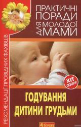 купить: Книга Годування дитини грудьми. Рекомендації провідних фахівців