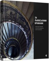 купить: Книга За львівськими брамами