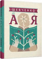 buy: Book Шевченко від А до Я