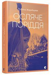 buy: Book Осляче поріддя