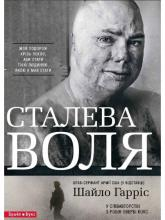 купить: Книга Сталева воля
