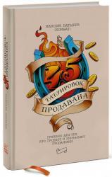 buy: Book 45 татуировок продавана. Правила для тех кто продаёт и управляет продажами