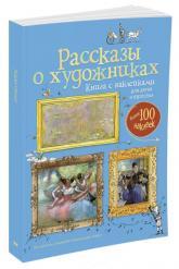 купить: Книга - Игрушка Рассказы о художниках