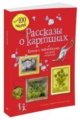 купить: Книга - Игрушка Рассказы о картинах