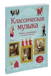 купить: Книга - Игрушка Классическая музыка