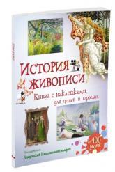 купить: Книга - Игрушка История живописи