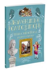 купить: Книга - Игрушка Знаменитые композиторы