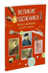 купить: Книга - Игрушка Великие художники