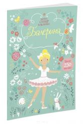 купить: Книга - Игрушка Балерина (Супернаклейки-мини)