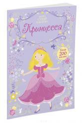 купить: Книга - Игрушка Принцесса