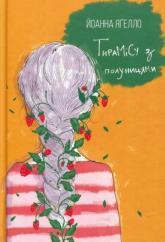 buy: Book Тирамісу з полуницями