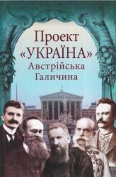 купить: Книга Проект «Україна». Австрійська Галичина